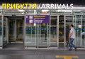 """Вход в зал прибытия в киевском аэропорту """"Борисполь"""""""