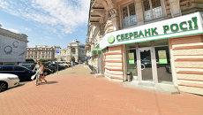 Один из офисов Сбербанка России в Одессе. Архивное фото
