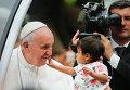 Папа римский Франциск в Филадельфии. Сентябрь 2015