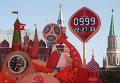 Часы обратного отсчета до старта ЧМ-2018 по футболу в Москве