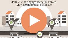 Зона «Р»: где будут введены новые платные парковки в Москве