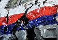 Представление доклада об обстоятельствах крушения лайнера Boeing 777 Malaysia Airlines (рейс MH17) на Востоке Украины 17 июля 2014 года на военной базе Гилзе-Рейен в Нидерландах