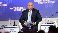 Инвестиционный форум Россия зовёт!