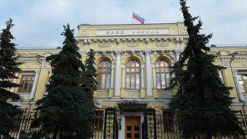Здание Центрального банка России на Неглинной улице в Москве. Архивное фото.