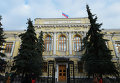 Здание Центрального банка России на Неглинной улице в Москве