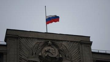 Российский флаг на здании Государственной Думы РФ. Архивное фото
