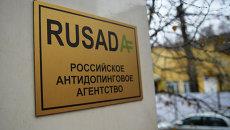 Вывеска на здании Российского антидопингового агентства (РУСАДА). Архивное фото