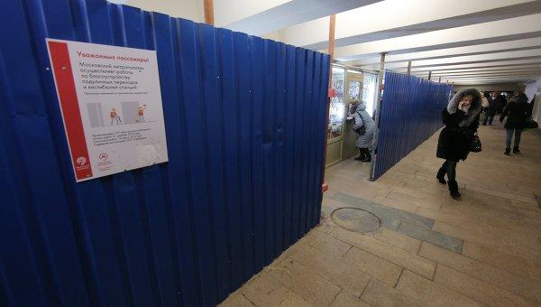 Объявление о выполнении работ по благоустройству в подуличном переходе станции Марьино Московского метрополитена. Архивное фото