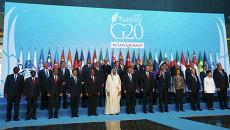 Лидеры G20 фотографируются во время саммита в Турции. Архивное фото