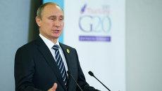 Президент России Владимир Путин на саммите Группы двадцати (G20) в турецкой Анталье. Архивное фото
