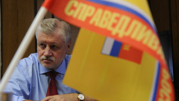 Лидер партии Справедливая Россия Сергей Миронов. Архивное фото