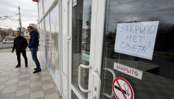 Отключение света в Крыму, 22 ноября 2015