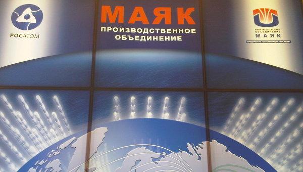 Стенд предприятия госкорпорации Росатом Производственное объединение Маяк. Архивное фото
