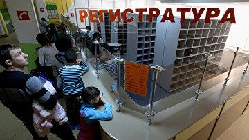 Регистратура в поликлинике. Архивное фото