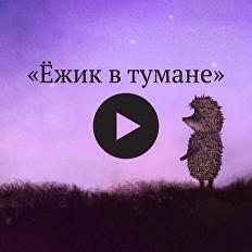 Интерактивный путеводитель по истории создания «Ёжика в тумане»