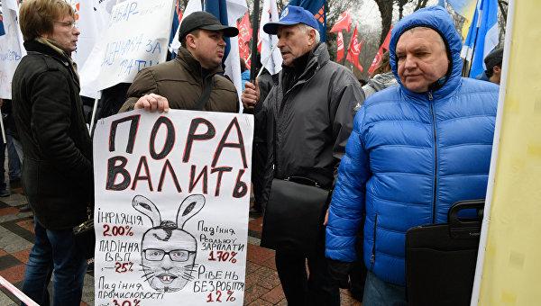 Участники акции протеста с требованием отставки правительства Украины перед зданием Верховной Рады в Киеве