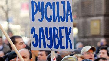 Участники общественного движения Dveri во время акции в Белграде. Надпись на плакате: Сербия всегда - Россия навсегда.