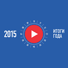 Главные события 2015 года