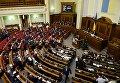 Депутаты и члены кабинета министров на заседании Верховной Рады Украины