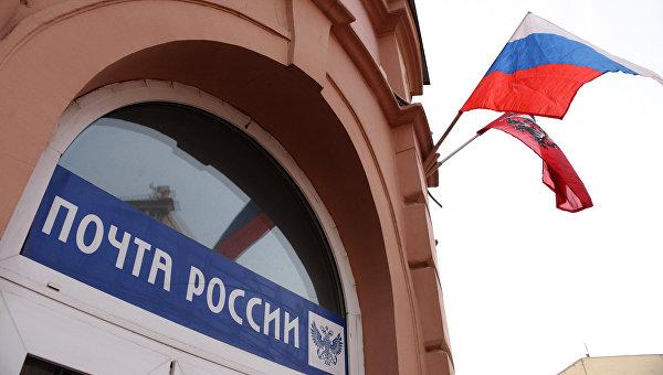 Затраты на«пакет Яровой» Почта Российской Федерации оценила в500 млрд руб.