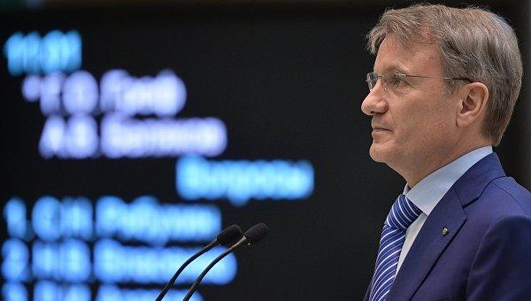 Президент и председатель правления ПАО Сбербанк Герман Греф. Архивное фото