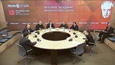 Итоговое заседание Зиновьевского клуба