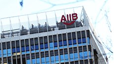 Штаб-квартира Азиатского банка инфраструктурных инвестиций в Пекине, 12 января 2016