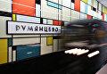 Поезд на новой станции Румянцево Сокольнической линии Московского метрополитена