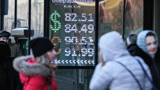 Курсы валют в Москве. Архивное фото.