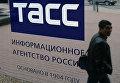 Вывеска на здании информационного агентства ИТАР-ТАСС в Москве