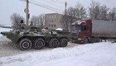 БТР помог вытащить из снега застрявший на дороге грузовик в Курске