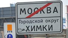 Информационный дорожный знак на Ленинградском шоссе на въезде в город Химки. Архивное фото
