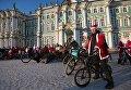 Ежегодный петербургский велопарад Дедов Морозов и Снегурочек