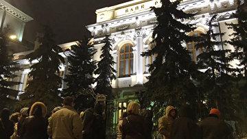Ипотечные заемщики у здания Центробанка РФ