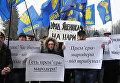 Участники акции протеста во Львове с требованием отставки правительства Украины во главе с премьер-министром Арсением Яценюком
