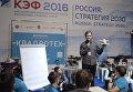 Молодежная площадка КЭФ-2016