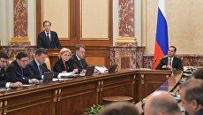 Председатель правительства РФ Дмитрий Медведев проводит заседание кабинета министров в Доме правительства РФ