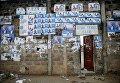 Предвыборная агитация на президентских выборах в Бенине, 5 марта 2016