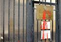 Следы от краски и яиц, которыми участники акций в защиту Н. Савченко забросали Генеральное консульство Российской Федерации в Одессе