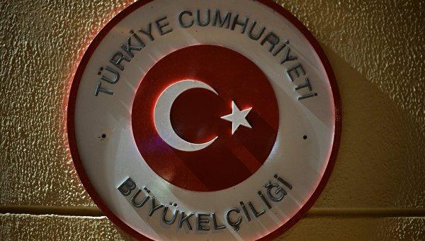 Табличка на здании посольства Турецкой Республики в Москве