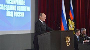 Президент РФ В. Путин посетил заседание коллегии МВД РФ
