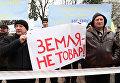 Участники акции протеста у здания Верховной рады в Киеве, которую проводят аграрии