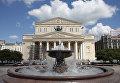 Здание Большого театра в Москве. 2011 год