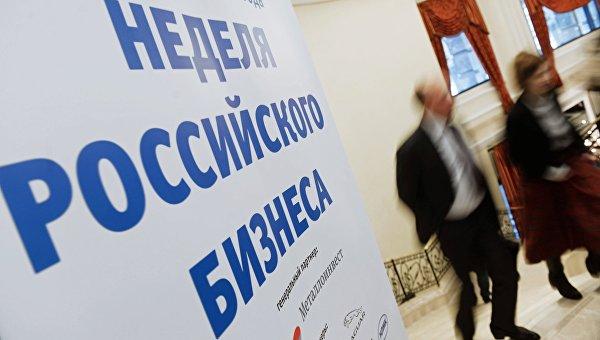 Участники на Неделе российского бизнеса 2016 в Москве