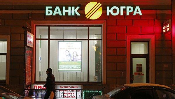 Прохожий у офиса Банка Югра в Санкт-Петербурге. Архивное фото