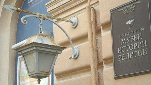 Музей истории религий в Санкт-Петербурге