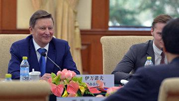 Визит руководителя администрации президента РФ С. Иванова в Китай