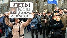 Представители общественных организаций и партий на митинге в центре Киева с требованием отставки Виктора Шокина. 28 марта 2016