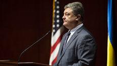 Президент Украины Петр Порошенко во время выступления на форуме Борьба Украины за свободу продолжается в Вашингтоне