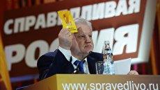 Председатель партии Справедливая Россия Сергей Миронов во время съезда партии. Архивное фото